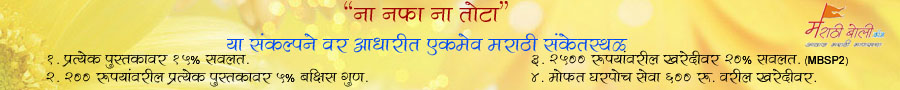 Buy marathi books online from marathiboli.com with best price